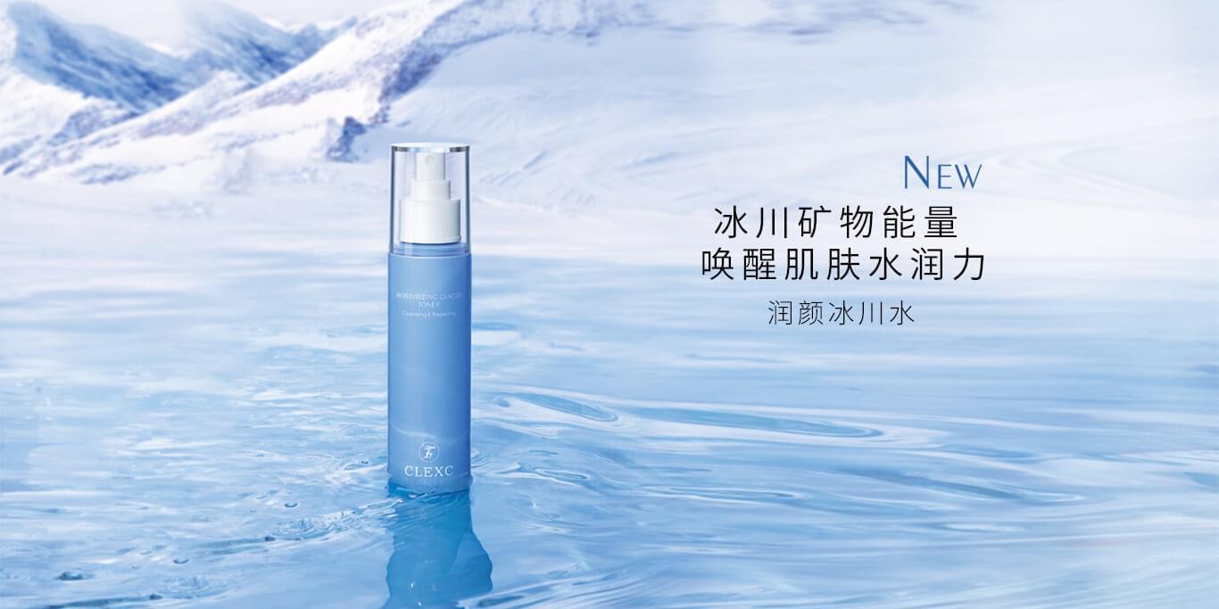 润颜冰川水